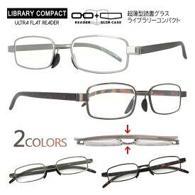 老眼鏡 メンズ おしゃれ リーディンググラス 超薄型 スクエア 2カラー 6度数展開 スタイリッシュ シニアグラス コンパクト スリム ガンメタル ブラウン スマホ パソコン 持ち運びに便利 携帯用 ケース付き