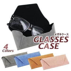 サングラスケース メガネケース めがねケース 眼鏡ケース 老眼鏡ケース マグネット式 xctg202 おしゃれ シープスキン レザー ピンク グレー ブルー ブラウン お洒落 小物入れ プレゼント ギフ