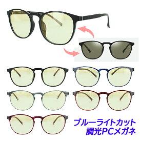 調光 PCメガネ PC眼鏡 サングラス メンズ レディース 軽量 UVカット 紫外線カット CHL008c ブルーライトカット TR90 ケース付き ブラック ブルー グレー レッド ワイン ボストン 目の疲れ