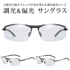 サングラス メンズ 調光/偏光 サングラス ハーフリム UVカット 釣り ドライブ 軽量 ao045 ケース付き