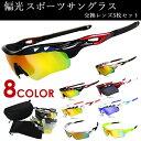 スポーツサングラス 偏光レンズ含む 交換レンズ4枚セット メンズ レディース サングラス 野球 ゴルフ イエロー/グレー…