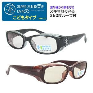 サングラス 花粉メガネ 360度ルーフ付き 子供用 キッズ用 紫外線から眼を守る SRK-72 2カラー UVカット 花粉対策 防塵対策 スポーツ アウトドア 定形外選択で送料無料