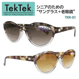 老眼鏡 サングラス シニアグラス バイフォーカルレンズ メンズ レディース おしゃれ TEKTEK TKR-01 2カラー 3度数 お散歩 お買物 読書 運転 ゴルフ 釣り ドライブ 定形外選択で送料無料