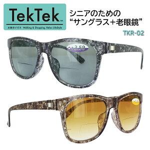 老眼鏡 サングラス シニアグラス バイフォーカルレンズ メンズ レディース おしゃれ TEKTEK TKR-02 2カラー 3度数 お散歩 お買物 読書 運転 ゴルフ 釣り ドライブ 定形外選択で送料無料