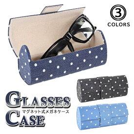 サングラスケース メガネケース めがねケース 眼鏡ケース 老眼鏡ケース おしゃれ マグネット式 70C1133 セミハード ドット柄 ネイビー ブラック サックス 3色展開 お洒落 小物入れ プレゼント ギフト 定形外選択で送料無料