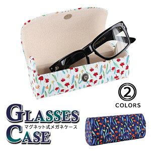 メガネケース おしゃれ マグネット式 70C114 セミハード フラワー柄 花柄 サングラスケース めがねケース 眼鏡ケース 老眼鏡ケース ホワイト ネイビー 2色展開 お洒落 小物入れ プレゼント ギ