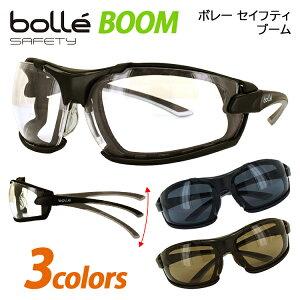 保護メガネ 保護眼鏡 めがね セーフティーグラス スポーツサングラス おしゃれ 防塵 防風対策 メンズ レディース UVカット Bolle(ボレー) BOOM ブーム シールガスケット付 花粉対策 紫外線カッ