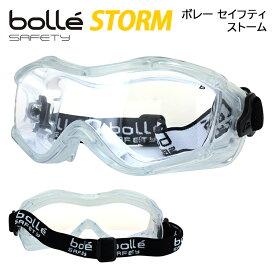 セーフティーグラス ゴーグル 保護めがね Bolle(ボレー) STORM 1653701JP クリアレンズ 防塵 防じん 防風対策 DIY作業 日曜大工 メンズ レディース UVカット 眼鏡の上から着用可能 定形外選択で送料無料