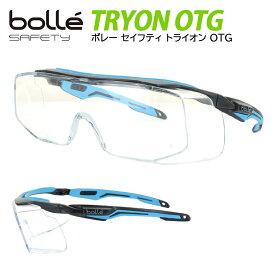 セーフティーグラス 保護めがね 防塵 防じん 防風対策 メンズ レディース UVカット Bolle ボレー TRYON OTG トライオン 眼鏡の上から着用可能 クリアレンズ DIY作業 日曜大工 アウトドア ガーデニング 定形外選択で送料無料