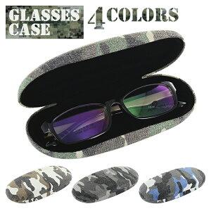 サングラスケース メガネケース めがねケース 眼鏡ケース 老眼鏡ケース おしゃれ バネ式 2463 メタルハードケース 迷彩柄 メイサイ グリーン ブラウン グレー ブルー 4色展開 お洒落 小物入れ