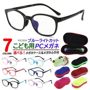 PCメガネ 子供用 キッズ PC眼鏡 軽量 かわいい UVカット 紫外線カット KGC303K ウェリントン 7色展開 パソコンメガネ ブルーライトカット TR90素材 選べるケース&めがね拭き付き ブラック ピンク