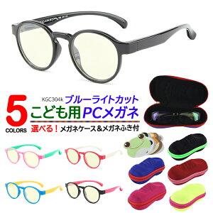 PCメガネ 子供用 キッズ PC眼鏡 軽量 ブルーライトカット かわいい UVカット 紫外線カット KGC304K ラウンド 丸メガネ 5色展開 目の疲れ パソコンメガネ TR90素材 軽量 選べるケース&めがね拭き
