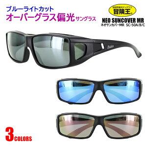 偏光 サングラス メンズ オーバーグラスタイプ メガネの上から使用できる UVカット 紫外線対策 冒険王 SC-50 ブルーライトカット スポーツ ドライブ アウトドア 釣り マットブラック シルバー