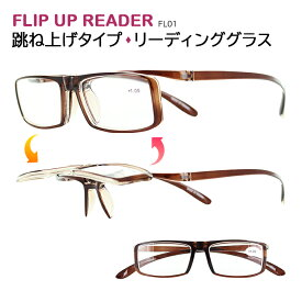 跳ね上げ 老眼鏡 おしゃれ 見やすい リーディンググラス シニアグラス フリップアップリーダー flip up FL01 男性 女性 メンズ レディース ブラウン クリア 6度数展開 ファッション 掛け外し不要 細かい作業 スマホ +1.00 +1.50 +2.00 +2.50 +3.00 +3.50