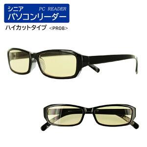 老眼鏡 ブルーライトカット メンズ レディース リーディンググラス スクエア 男性用 女性用 PR08 シニアグラス ブラック ブラウンレンズ セルフレーム パソコン スマホ やわらか TR90 6度数展