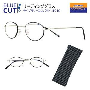 老眼鏡 ブルーライトカット リーディンググラス メンズ レディース メタル ステンレスフレーム 4910 ボストン 5度数展開 シニアグラス 男性 女性 ソフトケース クリア シルバー 軽量 おしゃれ