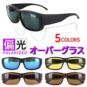 偏光 オーバーグラス サングラス メンズ レディース UVカット 紫外線対策 xog001 スクエア セルフレーム ドライブ メガネの上からかける 夜間運転運転 ドライブ 釣り スポーツ アウトドア ケー