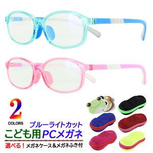 PCメガネ 子供用 キッズ PC眼鏡 かわいい 軽量 UVカット 紫外線カット FF01k スクエア 2色展開 パソコンメガネ ブルーライトカット TR90 選べるケース&めがね拭き付き ブルー ピンク 目の疲れ ス