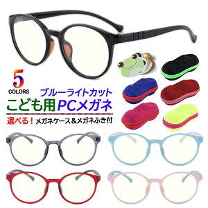 PCメガネ 子供用 キッズ PC眼鏡 かわいい おしゃれ 軽量 UVカット 紫外線対策 FF02k ボストン 5色展開 パソコンメガネ ブルーライトカット TR90 選べるケース&めがね拭き付き ブラック グレー ブ