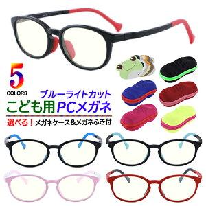 PCメガネ 子供用 キッズ PC眼鏡 かわいい おしゃれ 軽量 UVカット 紫外線カット FF04k 5色展開 パソコンメガネ ブルーライトカット TR90 選べるケース&めがね拭き付き ブラック レッド ブルー ピ