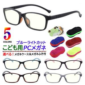 PCメガネ 子供用 キッズ PC眼鏡 かわいい おしゃれ 軽量 UVカット 紫外線カット FF06k スクエア 5色展開 パソコンメガネ ブルーライトカット TR90 選べるケース&めがね拭き付き ブラック ダーク