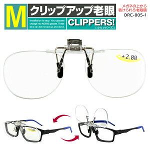 老眼鏡 跳ね上げ クリップオンタイプ Mサイズ DRC-005-1 リーディンググラス シニアグラス メンズ レディース 持ち運びに便利 携帯用 ケース付き 掛け替え不要 メガネの上から 読書 定形外選択