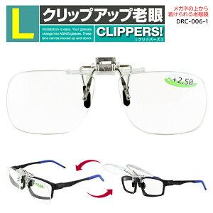 老眼鏡 跳ね上げ クリップオンタイプ Lサイズ DRC-006-1 リーディンググラス メンズ レディース ケース付き 掛け替え不要 メガネの上から 読書 定形外選択で送料無料