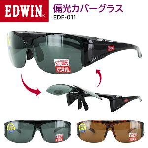 EDWIN 偏光カバーグラス 跳ね上げタイプ EDF-011 メンズ レディース UVカット セルフレーム ブラック/グレー/ブラウン【定形外郵便で送料無料】