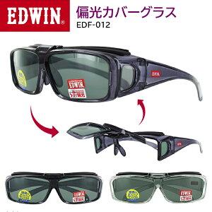 偏光 オーバーグラス 偏光サングラス EDWIN エドウィン 跳ね上げタイプ 偏光カバーグラス EDF-012 眼鏡の上からサングラス メンズ UVカット 紫外線対策 セルフレーム ドライブ 運転 釣り スポー