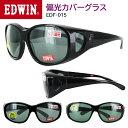 偏光 オーバーグラス 偏光サングラス EDWIN エドウィン EDF-015 眼鏡の上からサングラス メンズ レディース UVカット …