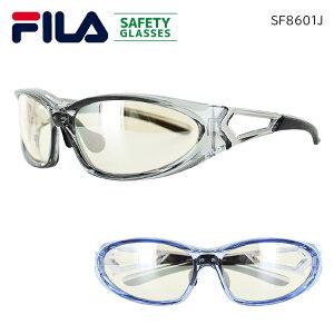 保護メガネ FILA フィラ セーフティーグラス 花粉 紫外線 防風 防じん SF8601J 2色展開 TR90素材 カバー 動くノーズパッド メンズ レディース セルフレーム ブランド UVカット おしゃれ 紫外線対策