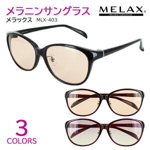 メラニンサングラス メラックス MLX-403 3色展開 女性用 レディース メラニン配合レンズ UVカット 紫外線対策 シミ そばかす対策 ブルーライトカット おしゃれ カジュアル クリングス鼻パッド