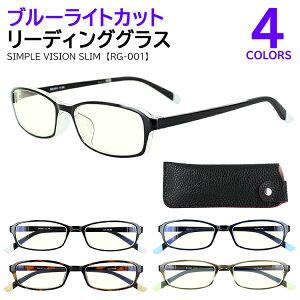 老眼鏡 ブルーライトカット おしゃれ メンズ レディース シンプルビジョンスリム RG-001 4色展開 リーディンググラス シニアグラススクエア セルフレーム 6度数 男性 女性 ソフトケース 軽量 T