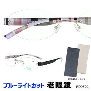 老眼鏡 ブルーライトカット おしゃれ メンズ レディース リーディンググラス UVカット リムレス ツーポイント オーバル クリングス鼻パッド 調節可能 シニアグラス ワイン/クリアレンズ RD950