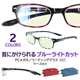 老眼鏡 首掛け おしゃれ ブルーライトカット PCメガネ リーディンググラス シニアグラス メンズ レディース 802 ケース付き スクエア 定形外選択で送料無料 UVカット バネ蝶番 ブルー/ピンク 1.00/1.50/2.00/2.50/3.00/3.50 6度数展開 目元を華やかに演出