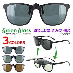 クリップ 偏光サングラス 跳ね上げ GR2-001 3色展開 メンズ レディース UVカット 紫外線対策 軽くて薄い ワンタッチ脱着 ブラック/ネイビー/ブラウン ケース付き green glass グリーングラス 瞬間