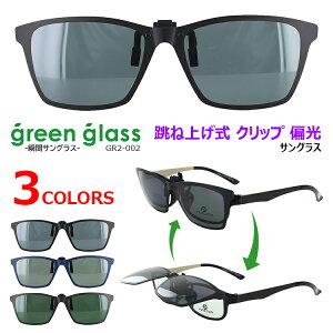 クリップ 偏光サングラス 跳ね上げ GR2-002 3色展開 メンズ レディース UVカット 紫外線対策 軽くて薄い ワンタッチ脱着 ブラック/ネイビー/ブラウン ケース付き green glass グリーングラス 瞬間