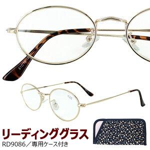 老眼鏡 おしゃれ メンズ レディース リーディンググラス シニアグラス RD9086 ファッションタイプ クリングス鼻パッド 調節可能 オーバル メタルフレーム ゴールド 3度数展開 +1.0/+1.5/+2.0 ケー