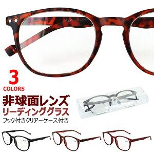 老眼鏡 おしゃれ メンズ レディース リーディンググラス 非球面レンズ 318 ウェリントン シニアグラス セルフレーム 軽い バネ蝶番 クリアケース付き ブラック/ブラウン/レッド 5度数 +1.00/+1.5