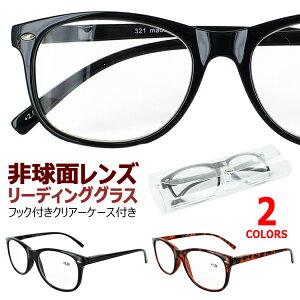老眼鏡 おしゃれ メンズ レディース リーディンググラス 非球面レンズ 321 ウェリントン セルフレーム シニアグラス バネ蝶番 軽量 クリアケース付き ブラック/ブラウンデミ 5度数 +1.00/+1.50/+2