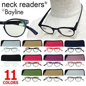 老眼鏡 おしゃれ レディース メンズ ブルーライト約32%カット 首かけ リーディンググラス ネックリーダーズ ボストン 男性用 女性用 バネ蝶番 セルフレーム 5度数展開 11カラー バイカラー