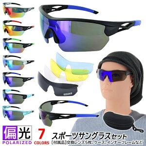 スポーツサングラス 偏光レンズ 含む 交換レンズ4枚セット メンズ レディース UVカット pb003 野球 ゴルフ サイクリング ランニング 釣り アウトドア 夜間運転 ドライブ 度付き対応 インナーフ