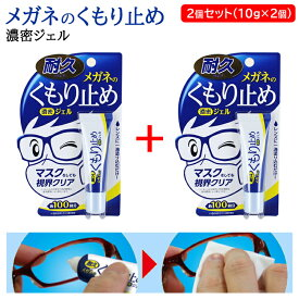 メガネ 曇り止め ジェル 強力 眼鏡 メガネのくもり止め 濃密ジェル 耐久タイプ 10g 2個セット ソフト99 約100回使用可能 1滴つけて塗り込むだけ マスクをしても視界クリア【定型外送料無料】