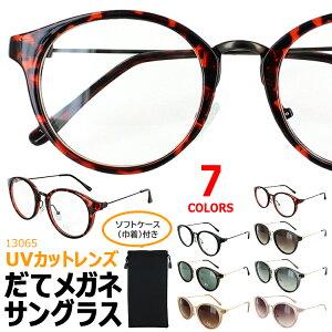 伊達メガネ サングラス メンズ レディース UVカット 13065 ラウンド 丸眼鏡 コンビフレーム だてめがね 眼鏡 度なし クリアレンズ グラデーションカラーレンズ おしゃれ 紫外線対策 デミ/ブラ