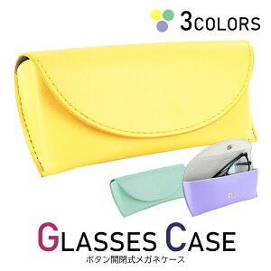 メガネケース 眼鏡ケース おしゃれ セミハードケース めがねケース サングラスケース ボタン開閉式 70C124 パステルカラー カラフル ステッチ メガネクロス付き レモンイエロー/ミントグリー