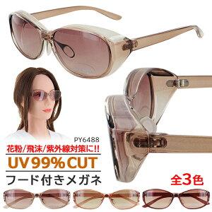 花粉メガネ サングラス おしゃれ レディース 大人 花粉 メガネ 保護メガネ 眼鏡 UVカット 紫外線カット 飛沫 黄砂 防塵 対策 セルフレーム カバー フード付き 動く鼻パッド 調整可能 水洗いOK