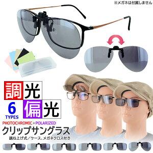 サングラス 調光 偏光 クリップオン 跳ね上げ メンズ レディース 偏光サングラス 調光サングラス UVカット ケース付き おしゃれ メガネの上から 簡単 ワンタッチ装着 グレー 調光偏光レンズ