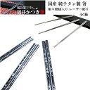 純チタン箸 国産 福井かつき箸 彫り模様入り レーザー彫り 全3種