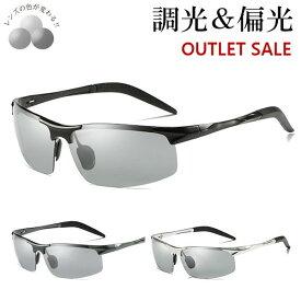 【アウトレット品】調光 偏光 サングラス メンズ UVカット 紫外線対策 ao022 釣り ドライブ スポーツ