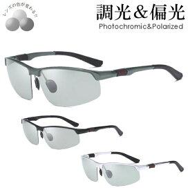 調光 偏光 サングラス メンズ UVカット 紫外線対策 alm001 釣り ドライブ スポーツ アウトドア 太陽光の強さでレンズの色が変わる